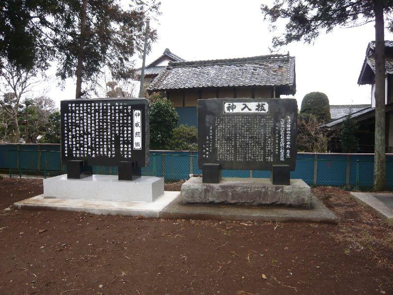 八幡神社(吉沼)[茨城県つくば市...